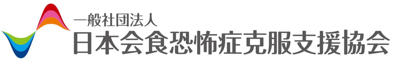 一般社団法人 日本会食恐怖症克服支援協会